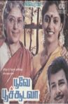 Poove Poochudava Movie Streaming Online Watch on MX Player, Sun NXT