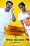 Pranchiyettan & The Saint Movie Streaming Online Watch on Google Play, MX Player, Sun NXT, Youtube