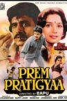 Prem Pratigyaa Movie Streaming Online Watch on ErosNow, Jio Cinema