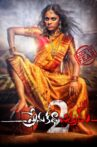 Prema Katha Chitram 2 Movie Streaming Online Watch on Amazon