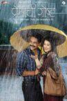 Premachi Goshta Movie Streaming Online Watch on Amazon, Hungama, Yupp Tv
