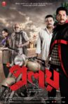 Proloy Movie Streaming Online Watch on Hoichoi, Hungama