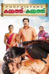 Proprietors: Kammath & Kammath Movie Streaming Online Watch on Google Play, Youtube