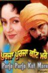 Purja Purja Kat Marey Movie Streaming Online Watch on MX Player