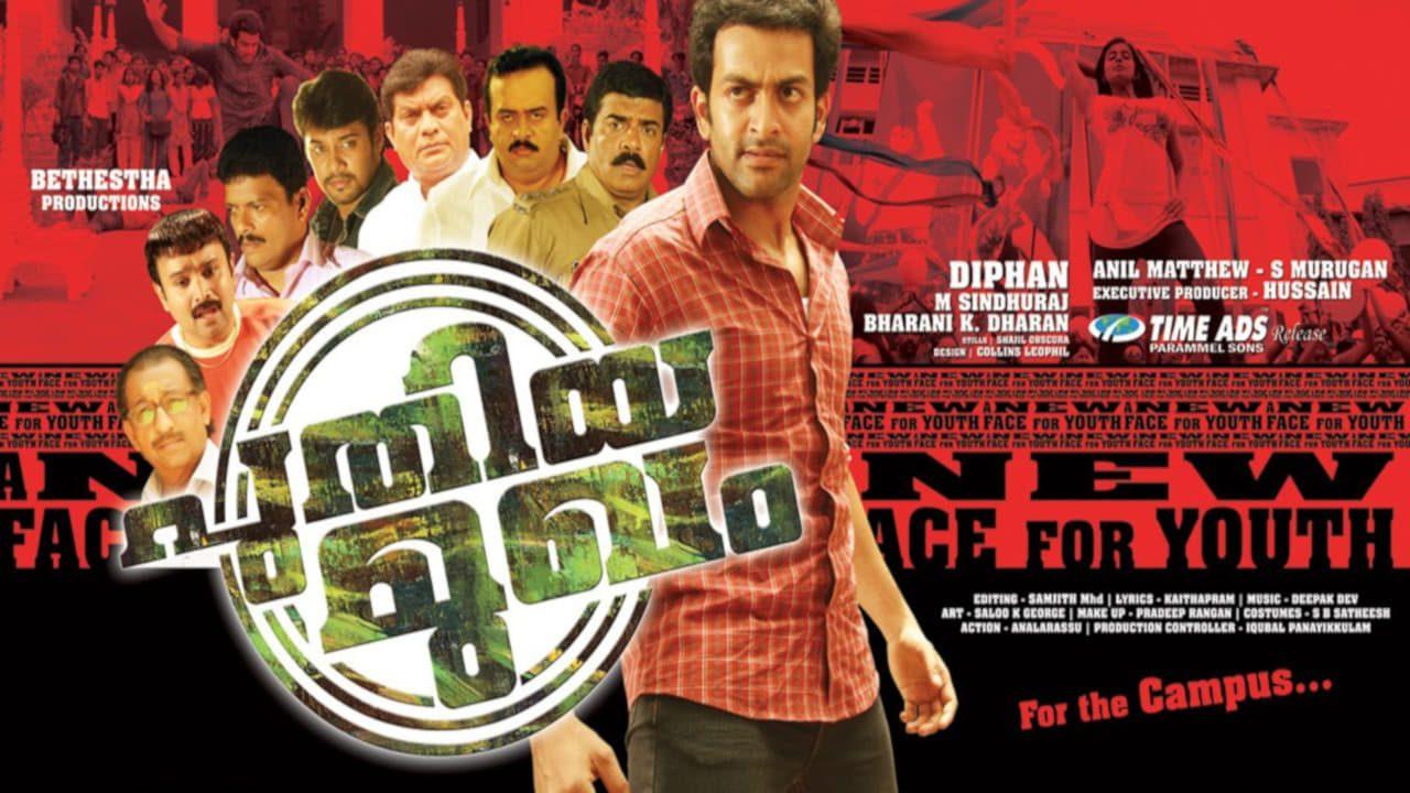 Puthiya Mugham Movie Streaming Online Watch on Amazon, Disney Plus Hotstar, Google Play, MX Player, Youtube