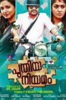 Puthiya Niyamam Movie Streaming Online Watch on Google Play, Manorama MAX, Youtube, Zee5