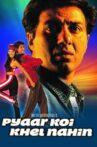 Pyaar Koi Khel Nahin Movie Streaming Online Watch on Amazon, MX Player