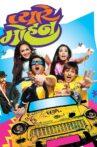 Pyare Mohan Movie Streaming Online Watch on Amazon, Jio Cinema, Shemaroo Me, Tata Sky , Zee5
