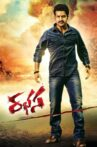 Rabhasa Movie Streaming Online Watch on MX Player, Sun NXT