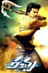 Rachcha Movie Streaming Online Watch on ErosNow, Hungama, Jio Cinema, MX Player, Sun NXT, Viu, Yupp Tv