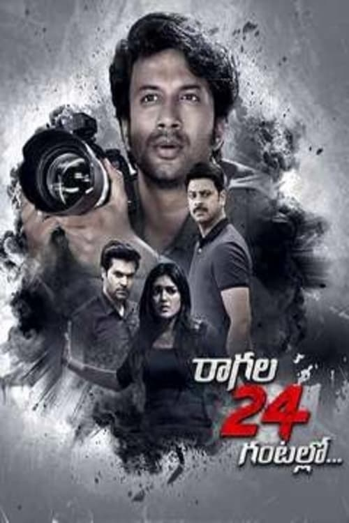 Ragala 24 Gantallo Movie Streaming Online Watch on Amazon