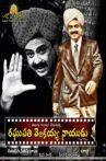 Raghupathi Venkaiah Naidu Movie Streaming Online Watch on Hungama, MX Player