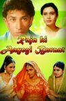 Raja Ki Ayegi Baraat Movie Streaming Online Watch on Zee5