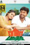 Raja Manthiri Movie Streaming Online Watch on Zee5