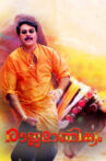 Rajamanikyam Movie Streaming Online Watch on ErosNow, Jio Cinema, MX Player, Sun NXT
