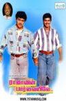 Rajavin Parvaiyile Movie Streaming Online Watch on Amazon, ErosNow, Hungama, Jio Cinema, Yupp Tv