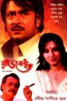 Rajbadhu Movie Streaming Online Watch on ErosNow, Jio Cinema
