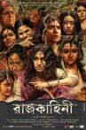 Rajkahini Movie Streaming Online Watch on Disney Plus Hotstar, Hungama
