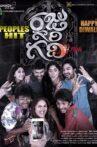 Raju Gari Gadhi Movie Streaming Online Watch on Disney Plus Hotstar