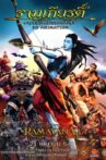 Ramayana: The Epic Movie Streaming Online Watch on Zee5