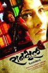 Ranbhool Movie Streaming Online Watch on Hungama, Yupp Tv