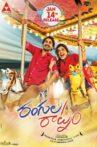 Rangula Ratnam Movie Streaming Online Watch on Zee5