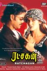 Ratchagan Movie Streaming Online Watch on Sun NXT