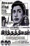 Ratha Thilagam Movie Streaming Online Watch on ErosNow, Jio Cinema