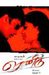 Rendu Movie Streaming Online Watch on Sun NXT, Zee5