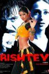 Rishtey Movie Streaming Online Watch on Amazon, Jio Cinema, MX Player, Shemaroo Me, Tata Sky