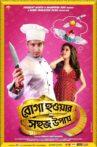Roga Howar Sohoj Upay Movie Streaming Online Watch on Hoichoi
