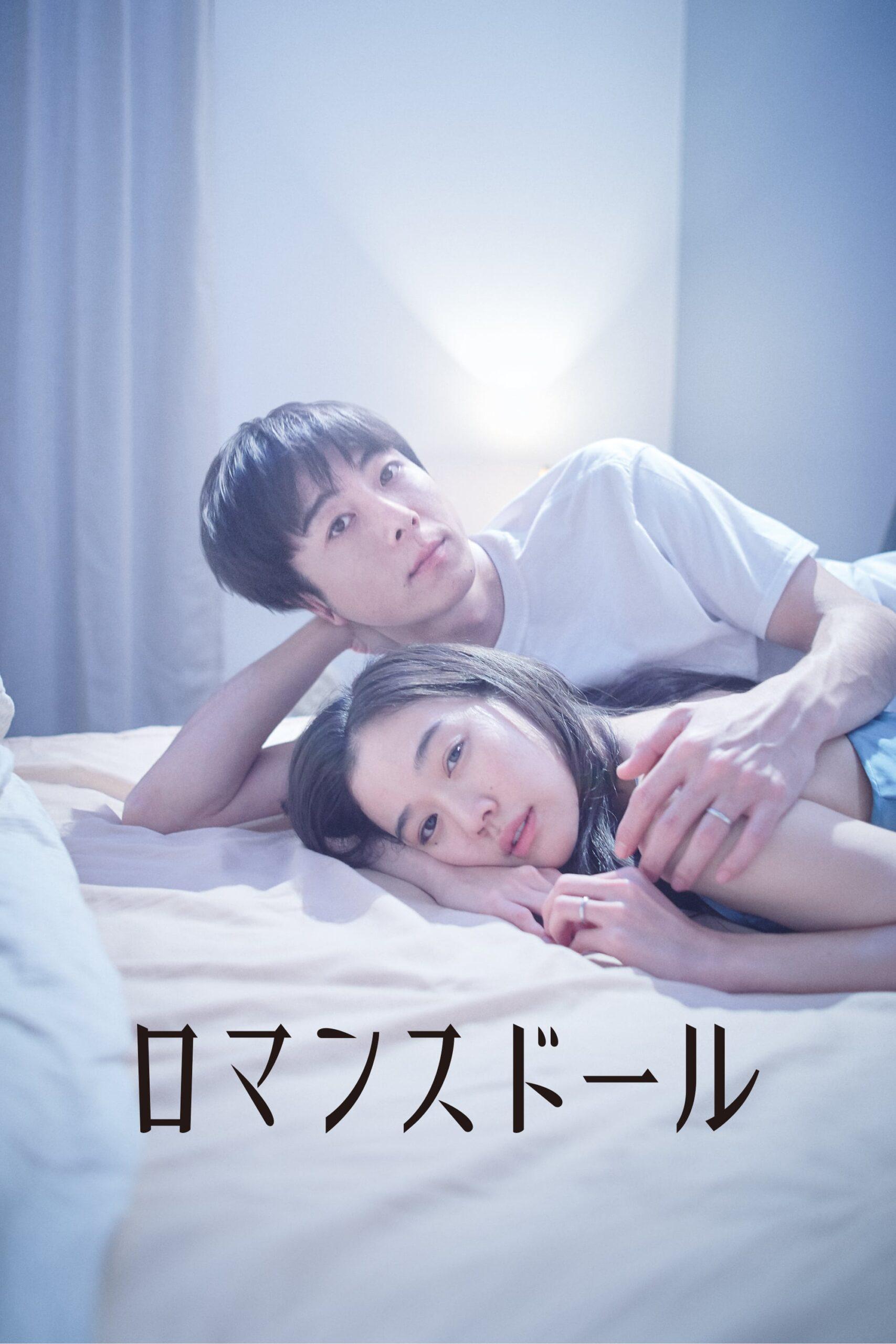 Romance Doll Movie Streaming Online Watch on Netflix