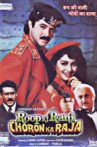 Roop Ki Rani Choron Ka Raja Movie Streaming Online Watch on Zee5