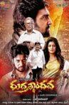 Rudra Tandava Movie Streaming Online Watch on ErosNow, Jio Cinema, Sun NXT