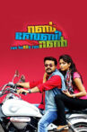 Run Baby Run Movie Streaming Online Watch on Disney Plus Hotstar, Google Play, Manorama MAX, Youtube