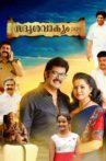 Sadrishavakyam 24:29 Movie Streaming Online Watch on Amazon