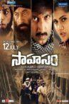 Sahasam Movie Streaming Online Watch on Voot