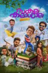 Sakalakalashala Movie Streaming Online Watch on Manorama MAX