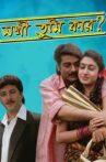 Sakhi Tumi Kar Movie Streaming Online Watch on Disney Plus Hotstar, Hungama