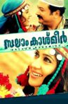 Salaam Kashmier Movie Streaming Online Watch on Google Play, Manorama MAX, Youtube