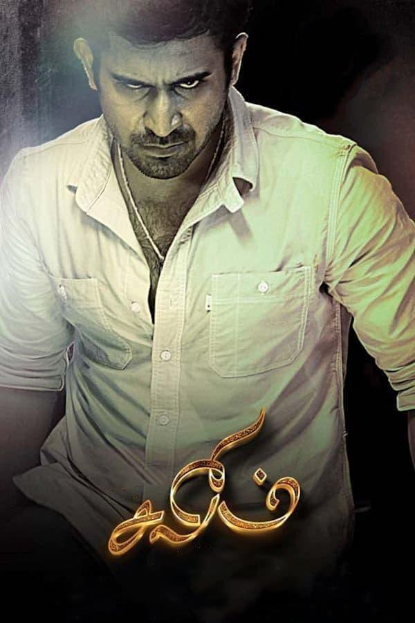 Salim Movie Streaming Online Watch on Disney Plus Hotstar, Zee5