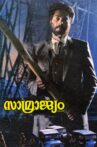 Samrajyam Movie Streaming Online Watch on Disney Plus Hotstar, MX Player