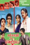 Samsaram Adhu Minsaram Movie Streaming Online Watch on Amazon, Google Play, Youtube