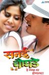 Sanai Choughade Movie Streaming Online Watch on Zee5, iTunes