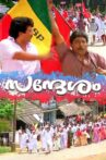 Sandhesam Movie Streaming Online Watch on Disney Plus Hotstar, ErosNow, Jio Cinema