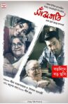 Sanjhbati Movie Streaming Online Watch on Zee5