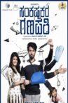 Sankashta Kara Ganapathi Movie Streaming Online Watch on Amazon