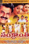 Sankranthi Movie Streaming Online Watch on ErosNow, Hungama, Jio Cinema, MX Player, Sun NXT