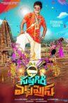 Saptagiri Express Movie Streaming Online Watch on Amazon, Disney Plus Hotstar, MX Player
