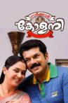 Sarkar Colony Movie Streaming Online Watch on Disney Plus Hotstar, Google Play, Manorama MAX, Youtube